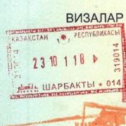 {amp}lt;Штамп: Республика Казахстан; Шарбакты; въезд.{amp}gt;